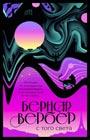 """Бернар Вербер """"С того света"""" Серия """"Бесконечная вселенная Бернара Вербера"""" Pocket-book"""