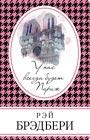 """Рэй Брэдбери """"У нас всегда будет Париж"""" Серия """"Книга в сумочку"""" Pocket-book"""