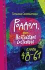 """Татьяна Соломатина """"Роддом или Неотложное состояние. Кадры 48-61"""""""