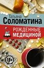 """Татьяна Соломатина """"Рожденные медициной. Комплект из 4 книг"""""""