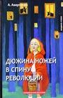 """Аркадий Аверченко """"Дюжина ножей в спину революции: сатирические рассказы"""""""