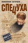 """Андрей Загорцев """"Спецуха"""" Серия """"Черный юмор спецназа"""" Pocket-book"""