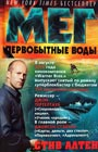 "Стив Алтен ""Мег. Первобытные воды. Цикл Мегалодон. Книга 3"" Серия ""The Big Book"""