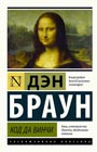 "Дэн Браун ""Код да Винчи"" Серия ""Эксклюзивная классика"" Pocket-book"