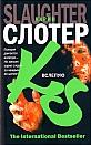 "К. Слотер ""Вслепую"" Серия ""The International Bestseller"""