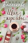 """Вера Колочкова """"Шах королевы"""" Серия """"Секреты женского счастья"""" Pocket-book"""