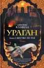 """Джеймс Клавелл """"Ураган. Книга 2. Бегство из рая"""" Серия """"The Big Book"""""""