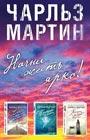 """Чарльз Мартин """"Начни жить ярко. Комплект из 3 книг"""" Серия """"Джентльмен нашего времени"""" Pocket-book"""