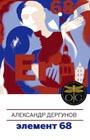 """Александр Дергунов """"Элемент 68"""" Серия """"Мосты реальности. Современный роман"""""""