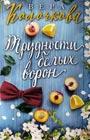 """Вера Колочкова """"Трудности белых ворон"""" Серия """"Секреты женского счастья"""" Pocket-book"""