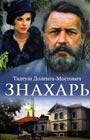 "Тадеуш Доленга-Мостович ""Знахарь"""