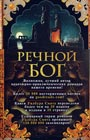 "Уилбур Смит ""Речной бог"" Серия ""The Big Book"""