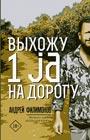 """Андрей Филимонов """"Выхожу 1 ja на дорогу"""" Серия """"Проза нашего времени"""""""