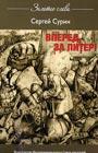"""Сергей Сурин """"Вперед, за Питер"""" Серия """"Золотое слово"""""""