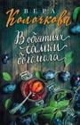 """Вера Колочкова """"В объятиях самки богомола"""" Серия """"Секреты женского счастья"""" Pocket-book"""