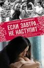 """Дженнифер Арментроут """"Если завтра не наступит"""" Серия """"Main Street"""""""