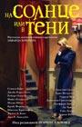 """Стивен Кинг и др. """"На солнце или в тени"""" Серия """"Темная башня"""""""