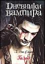 """Л. Дж. Смит """"Дневники вампира. Голод"""" Pocket-book"""