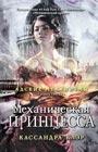 """Кассандра Клэр """"Механическая принцесса. Книга третья"""" Серия """"Адские механизмы"""""""