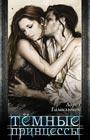 """Лорел Гамильтон и др. """"Темные принцессы"""""""