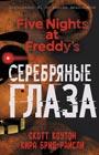 """Скотт Коутон, Кира Брид-Райсли """"Пять ночей у Фредди. Серебряные глаза"""" Серия """"Five Nights at Freddy's"""""""