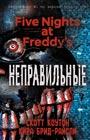 """Скотт Коутон, Кира Брид-Райсли """"Пять ночей у Фредди. Неправильные"""" Серия """"Five Nights at Freddy's"""""""
