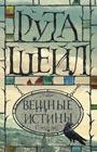 """Рута Шейл """"Вещные истины"""" Серия """"Мистические истории"""""""