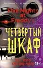 """Скотт Коутон, Кира Брид-Райсли """"Пять ночей у Фредди. Четвёртый шкаф"""" Серия """"Five Nights at Freddy's"""""""