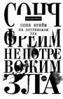 "Соня Фрейм ""Не потревожим зла"" Серия ""online-best"""