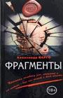 """Александр Варго """"Фрагменты"""" Серия """"MYST. Черная книга 18+"""""""