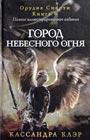 """Кассандра Клэр """"Сумеречные охотники. Город небесного огня. Книга 6"""" Серия """"Орудия Смерти"""""""