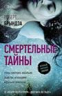 """Роберт Брындза """"Смертельные тайны"""" Серия """"Новый мировой триллер"""""""