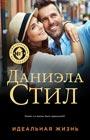 """Даниэла Стил """"Идеальная жизнь"""" Серия """"Великолепная Даниэла Стил"""" Pocket-book"""