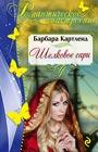 """Барбара Картленд """"Шелковое сари"""" Серия """"Романтическое настроение"""" Pocket-book"""