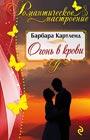 """Барбара Картленд """"Огонь в крови"""" Серия """"Романтическое настроение"""" Pocket-book"""