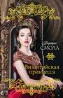 """Бертрис Смолл """"Византийская принцесса"""" Серия """"Гарем Бертрисы Смолл"""""""