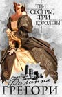 """Филиппа Грегори """"Три сестры, три королевы"""" Серия """"Любовь королей"""" Pocket-book"""