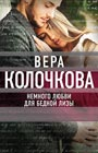 """Вера Колочкова """"Немного любви для бедной Лизы"""" Серия """"О мечте, о любви, о судьбе"""" Pocket-book"""