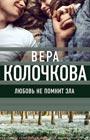 """Вера Колочкова """"Любовь не помнит зла"""" Серия """"О мечте, о любви, о судьбе"""" Pocket-book"""