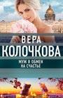 """Вера Колочкова """"Муж в обмен на счастье"""" Серия """"О мечте, о любви, о судьбе"""" Pocket-book"""