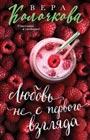 """Вера Колочкова """"Любовь не с первого взгляда"""" Серия """"Секреты женского счастья"""" Pocket-book"""