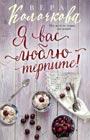 """Вера Колочкова """"Я вас люблю - терпите!"""" Серия """"Секреты женского счастья"""" Pocket-book"""