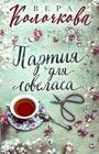 """Вера Колочкова """"Партия для ловеласа"""" Серия """"Секреты женского счастья"""" Pocket-book"""