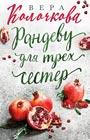 """Вера Колочкова """"Рандеву для трех сестер"""" Серия """"Секреты женского счастья"""" Pocket-book"""