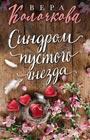 """Вера Колочкова """"Синдром пустого гнезда"""" Серия """"Секреты женского счастья"""" Pocket-book"""