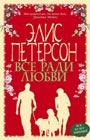 """Элис Петерсон """"Все ради любви"""" Серия """"Все будет хорошо!"""""""