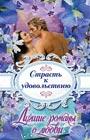 """Кэтрин Коултер, Лора Ли Гурк и др. """"Лучшие романы о любви. Страсть к удовольствию"""""""