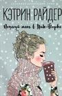 """Кэтрин Ридер """"Поцелуй меня в Нью-Йорке"""" Серия """"Сезонная коллекция. Зима"""""""