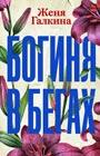 """Женя Галкина """"Богиня в бегах"""" Серия """"Все люди - разные"""" Pocket-book"""