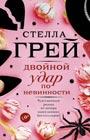 """Стелла Грей """"Двойной удар по невинности"""" Серия """"Любовь на ладони"""""""
